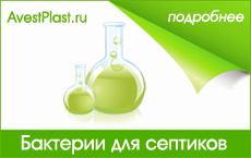 бактерии для септиков и канализации